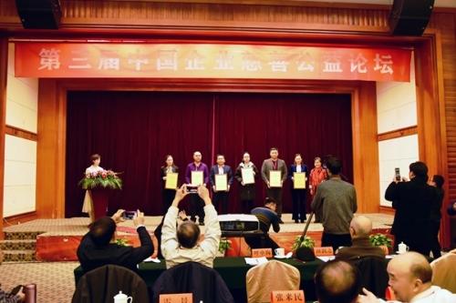 第三届中国企业慈善公益论坛 ‖ 林源木门代表众企业上台发言,并获三项荣誉